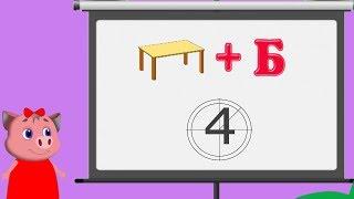 простые ребусы в картинках с ответами для детей