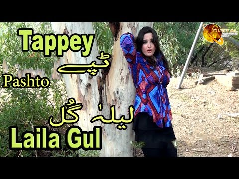 Tappey | Pashto Artist Laila Gul | HD Video Song thumbnail