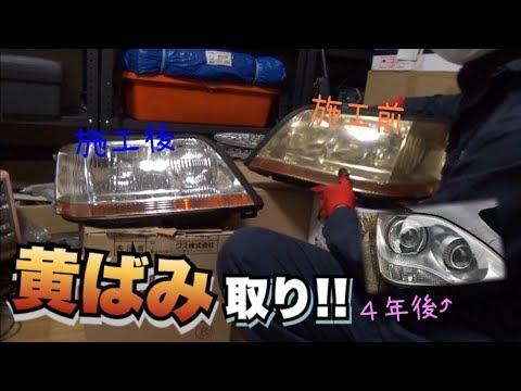 ヘッドライト磨き!黄ばみ取り!缶スプレー⁉︎これで長持ち!【DIY】