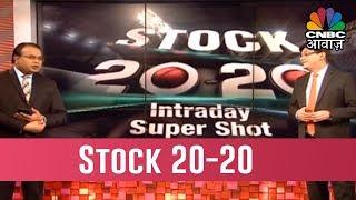 चीन-अमेरिका के Pitch Report  है पॉजिटिव   Stock 20-20