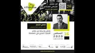 # محاضرة الأستاذ فاضل النصار نقاش واسئلة عن نظام الإمتياز التجاري في المملكة