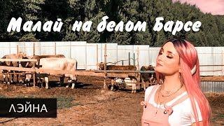 Смотреть клип Лэйна - Малай На Белом Барсе
