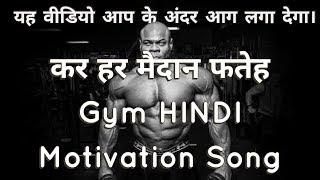 Kar Har Maidaan Fateh(Sanju movie)  Gym Motivation Song Ft.Kai Greene(King KAI)