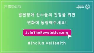 발달장애 선수들의 건강을 위한 변화에 동참해주세요!내용