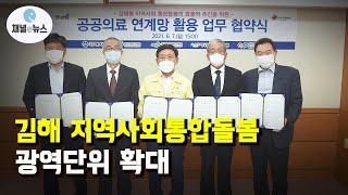 김해 지역사회통합돌봄 확대···김해시, 부산·경남 대학…