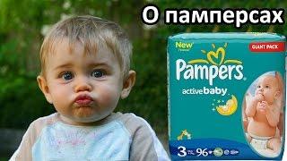 О памперсах - Петренко Валентина Васильевна