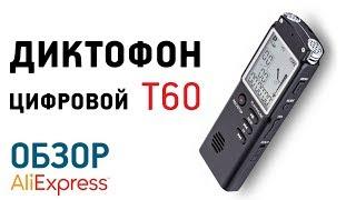 T60 Диктофон с Алиэкспресс Обзор лучшего бюджетного диктофона