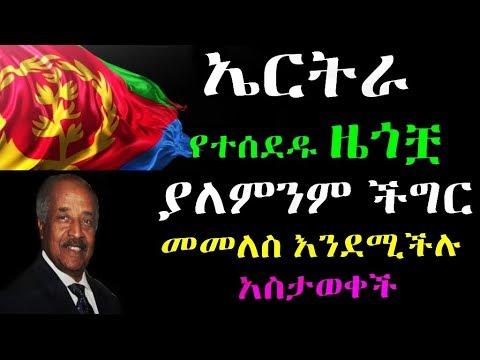 Ethiopia /Eritrea : ኤርትራ  የተሰደዱ ዜጎቿ  ያለምንም ችግር  መመለስ እንደሚችሉ  አስታወቀች
