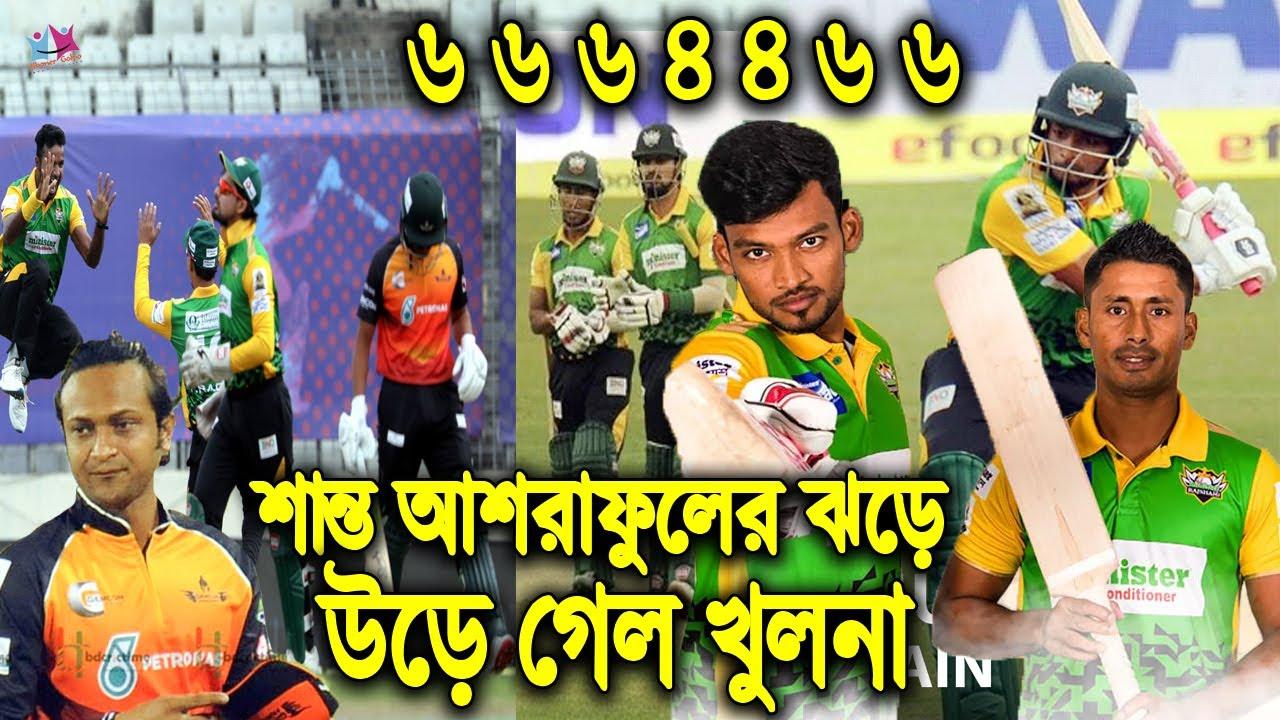 ব্রেকিং নিউজ! শান্ত ও আশরাফুলের ব্যাটিং ঝড়ে! খুলনাকে কাঁদিয়ে রাজশাহীর বিশাল জয়। Rajshahi vs khulna