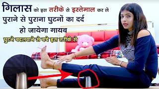 पुराने से पुराना घुटनो का दर्द सिर्फ 10 मिनट में दुर करे।घुटना बदलवाने से बचा देगा ये गिलास।