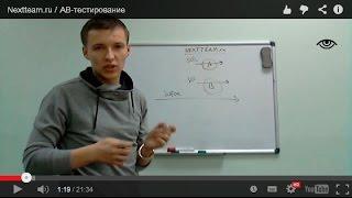 Nextteam.ru / AB-тестирование