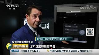 [国际财经报道]聚焦柏林消费电子展 中国产品吸眼球:物联网改变生活 单品功能不断扩展| CCTV财经