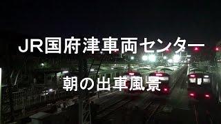 JR国府津車両センター 朝の出車風景  JR Kouzu vehicle base in Kanagawa Japan. / Landscape car out in the morning.