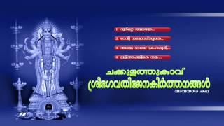 Chakkulathukavu Sree Bhagavathi Bhajana Keerthanangal Audio Jukebox