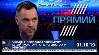 Арестович Что произошло в Минске ТК «Прямой» 01.10.19