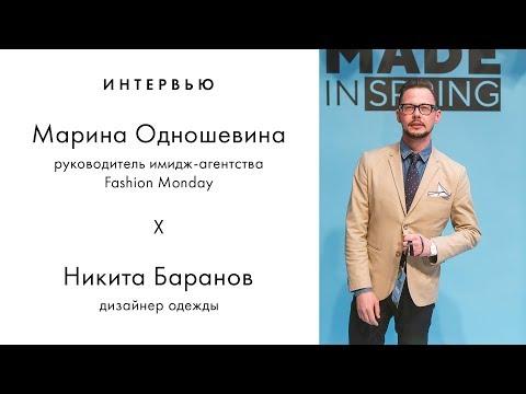 Интервью: Марина Одношевина и дизайнер одежды Никита Баранов
