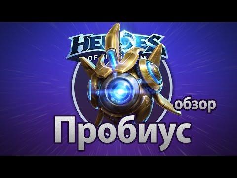 видео: heroes of the storm – Пробиус (обзор)