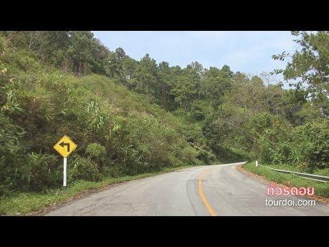 ขับรถขึ้นดอยอ่างขาง (ทางชัน)