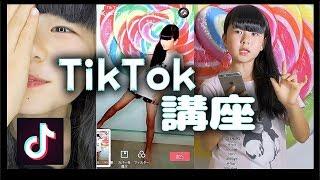 Tik Tok ティックトック講座!メイクしたり、リクエストのあったあの曲であれやってみたりwほのぼの的に頑張ってみた【ほのぼの番組】