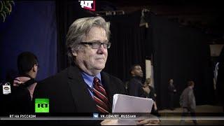 Эксперт: Отставка советника Стива Бэннона не сулит президенту США ничего хорошего