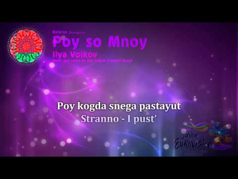"Ilya Volkov - ""Poy so Mnoy"" (Belarus) - [Karaoke version]"