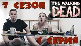 ХОДЯЧИЕ МЕРТВЕЦЫ 7 СЕЗОН 1 СЕРИЯ. РЕАКЦИЯ  YouneedIT ( REACTION to THE WALKING DEAD SEASON 7 Ep 1)