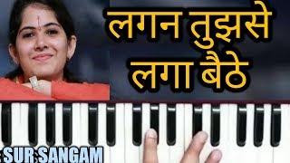 Lagan Tumse Laga Baithe Jo Hoga Dekha Jayega II New Bhajan II Sur Sangam II How to Sing and Play
