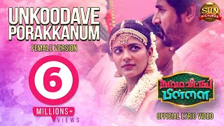Unkoodave Porakkanum (Sister's Version) - Lyric Video | Namma Veettu Pillai | Sun Pictures