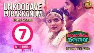 Unkoodave Porakkanum (Sister's Version) - Lyric Video | Namma Veettu Pillai | Sun Pictures.mp3