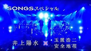 井上陽水X玉置浩二 夏の終わりのハーモニー thumbnail