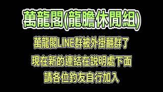 萬龍閣LINE被翻啦~~ 這是新的請加入!!