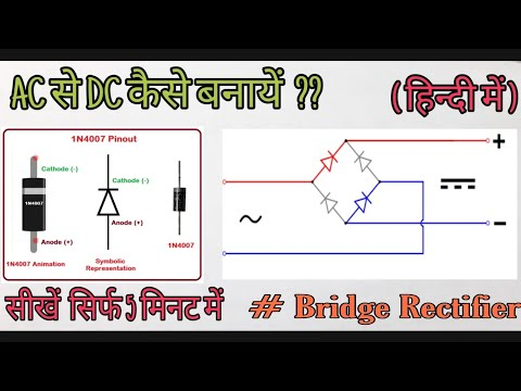 ac to dc converter in hindi
