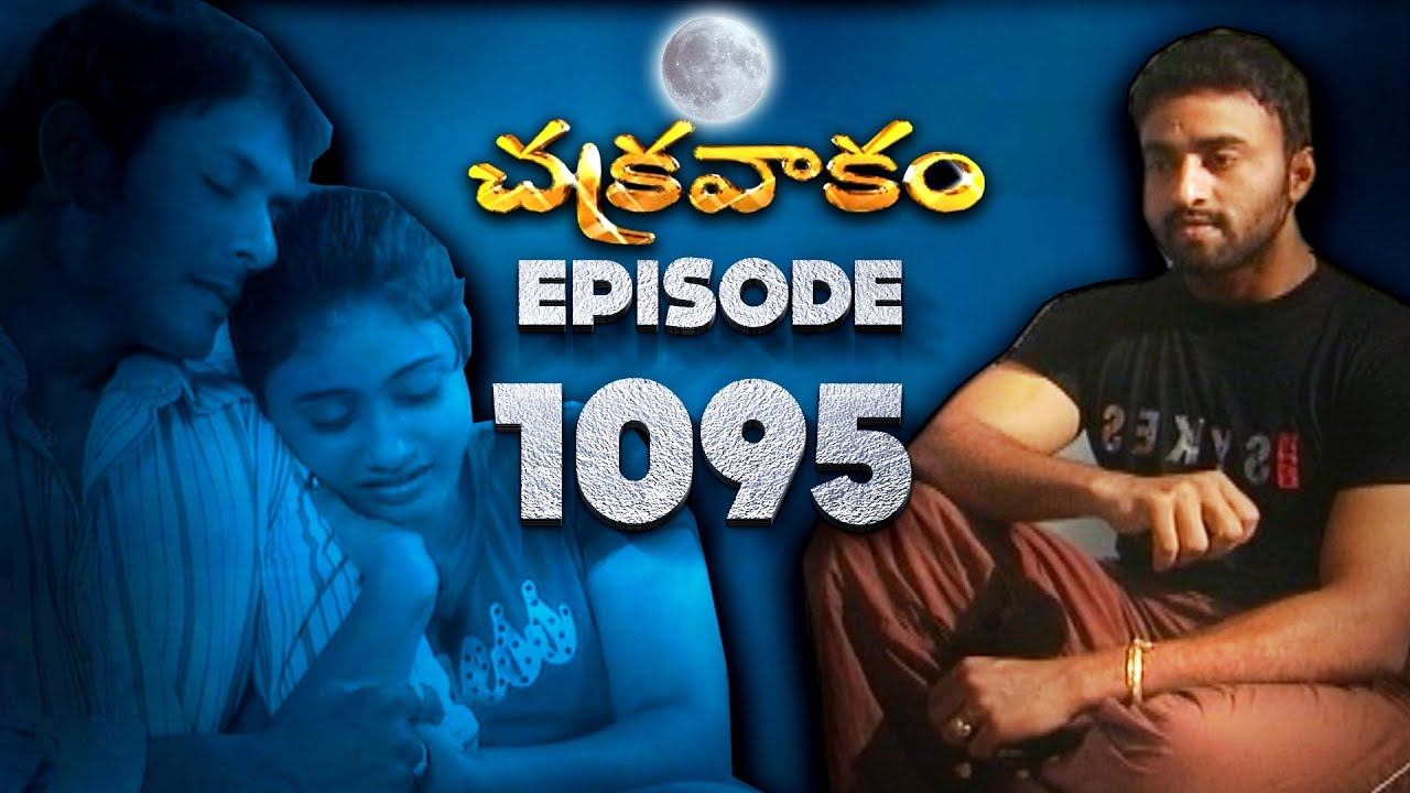 Episode 1095 | Chakravakam Telugu Daily Serial | Manjula Naidu | Loud Speaker