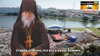 Предсказания о будущем Украины, Беларуси и России