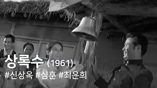 Download 상록수(1961) / Evergreen Tree ( Sangnoksu )