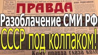 СССР под колпаком. Заявление МВД СССР - 20.03.2018
