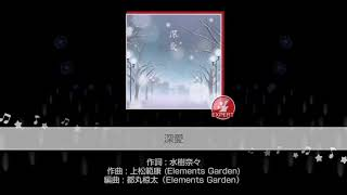 Op cover song of White Album 2 Enjoy my gameplay....