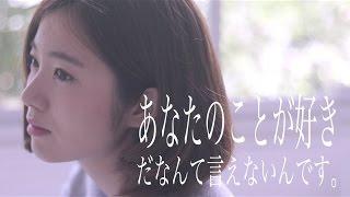 あなたのことが好きだなんて言えないんです。feat 杏沙子/コバソロ thumbnail