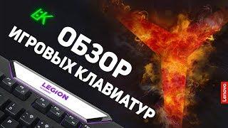 ОБЗОР ИГРОВЫХ КЛАВИАТУР LENOVO LEGION