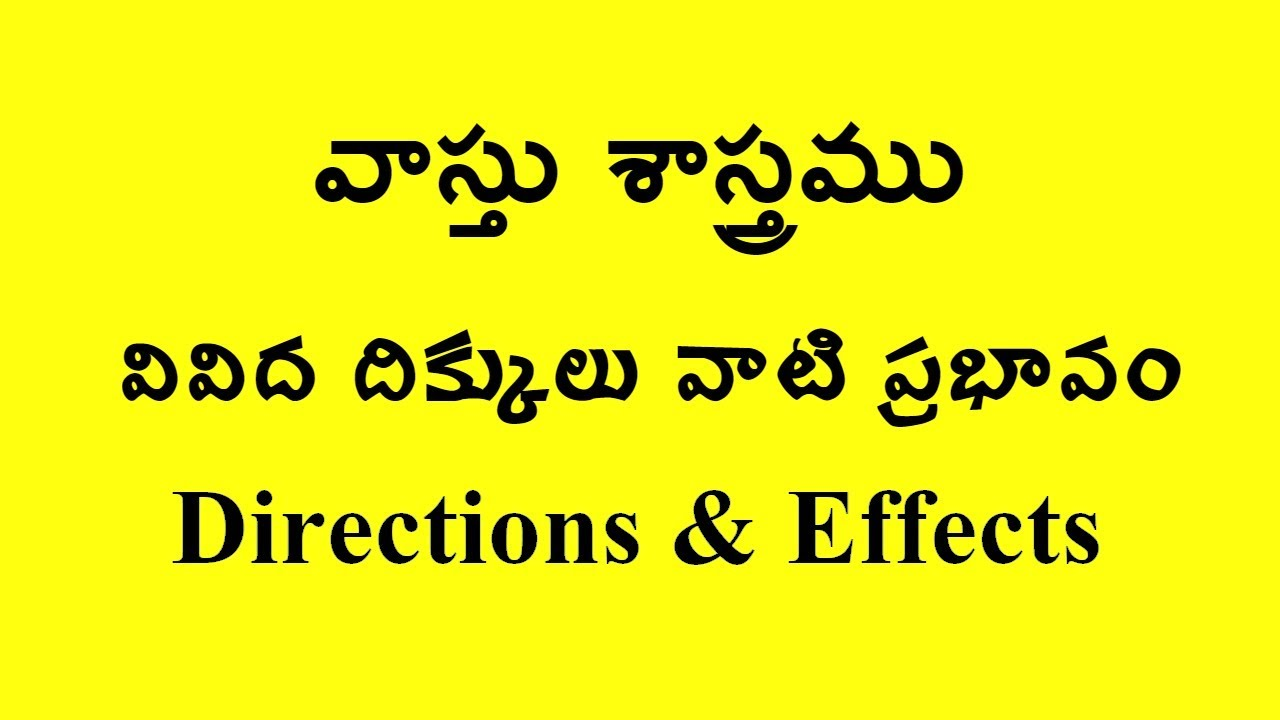 Vaastu Telugu Book