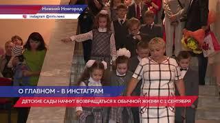 В Нижегородской области заработают  фитнес-клубы, бани и салоны красоты