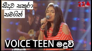 Voice Teen Maduvi With Seeduwa Sakura | Maduvi