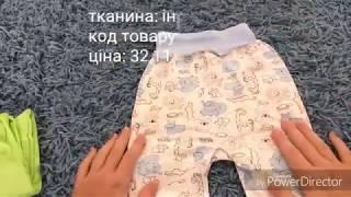 Покупка детской одежды украинского бренда / Детский трикотаж ТМ