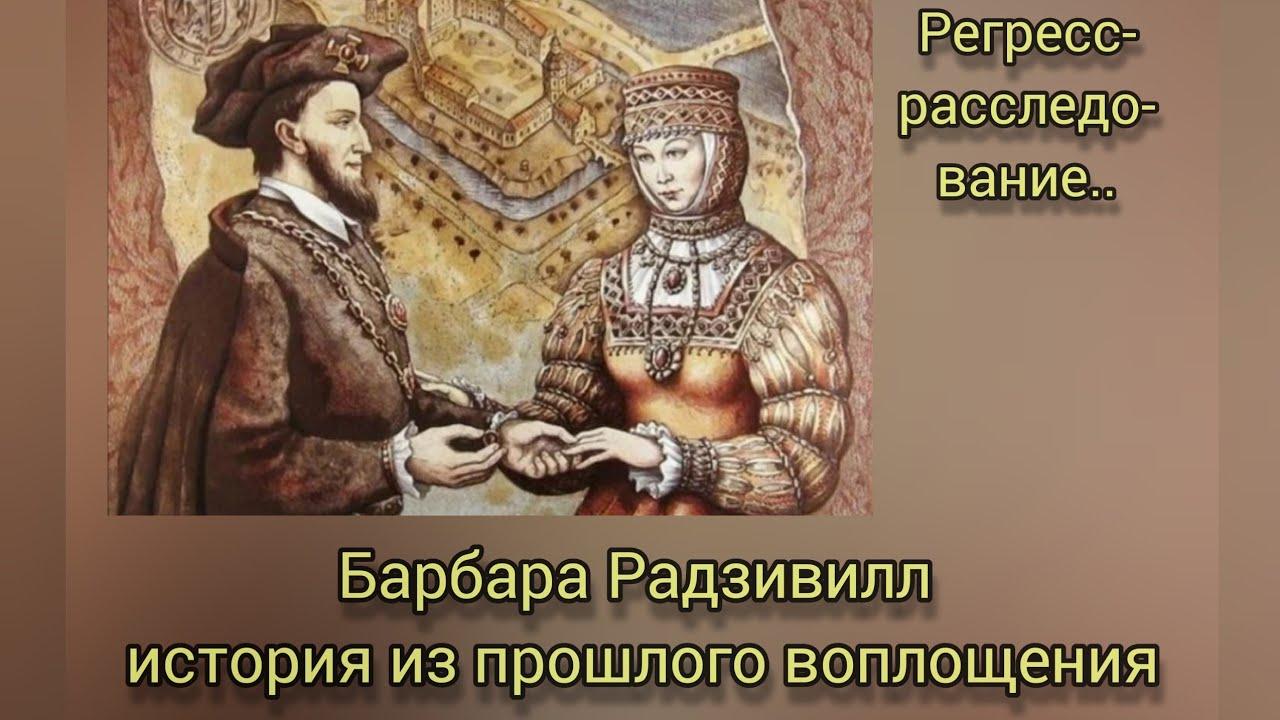 Барбара Радзивилл - средневековая Джульетта в наши дни...