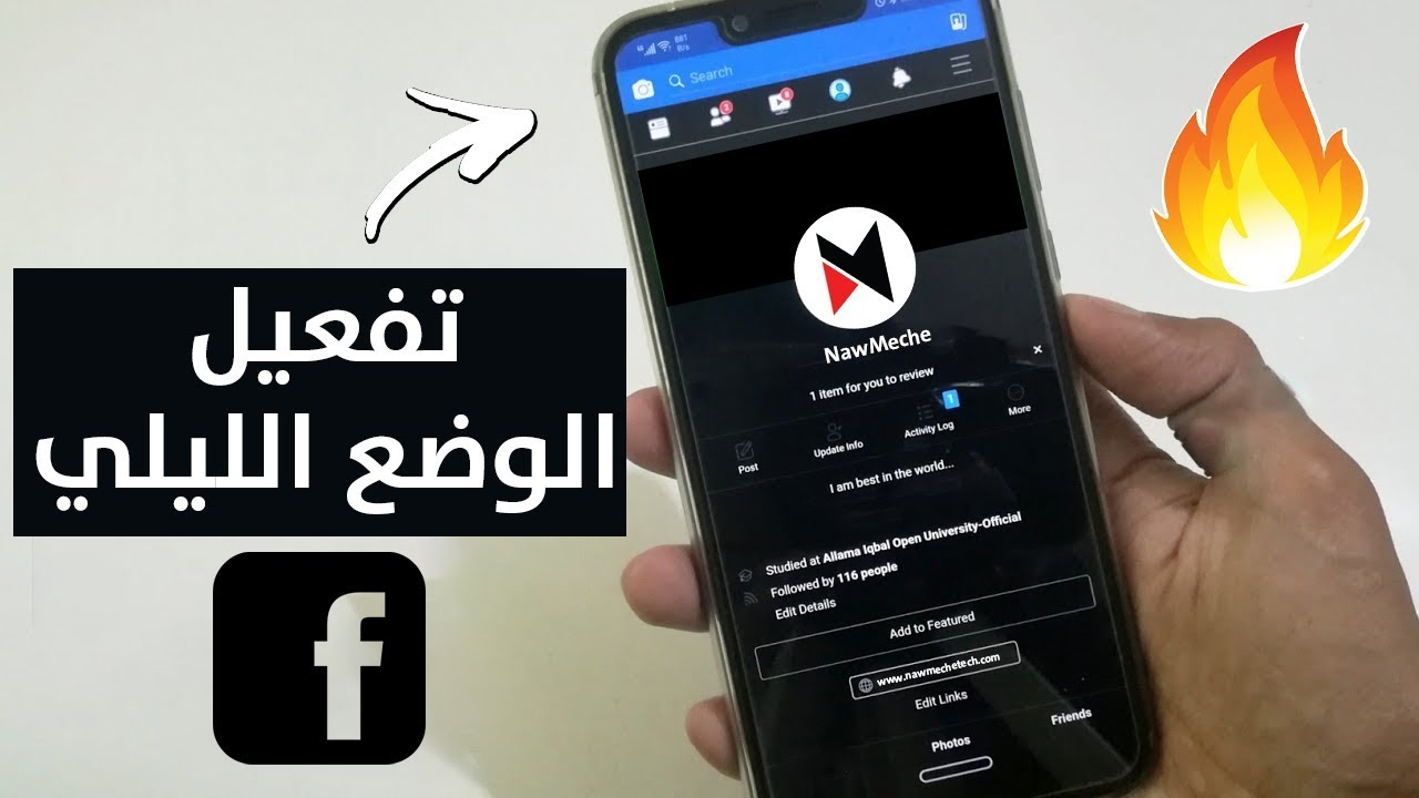 طريقة تفعيل الوضع الليلي على تطبيق الفيسبوك - Facebook Dark Mode - YouTube