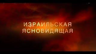 видео Помощь сильного ясновидящего в Москве