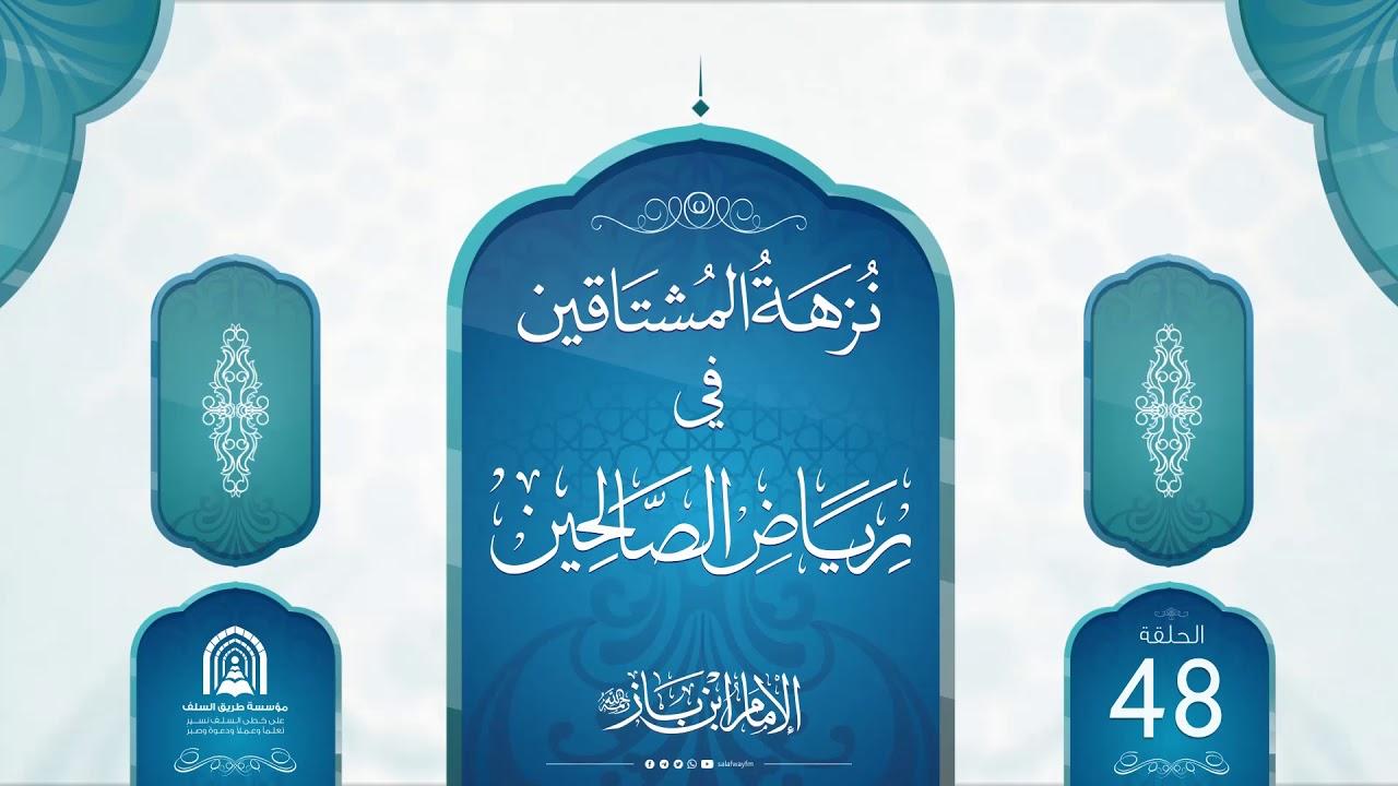 48- نزهة المشتاقين في رياض الصالحين - شرح الإمام عبد العزيز بن باز - رحمه الله تعالى -