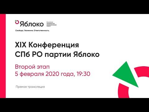 XIX Конференция СПб Яблока, II этап 05.02.2020 (LIVE)