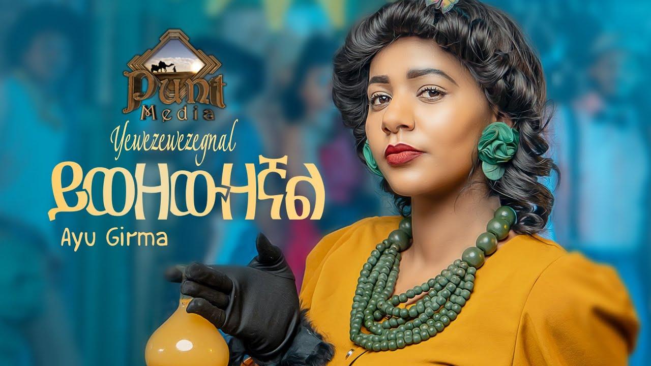 Download Ayu Girma - Yiwezewzegnal   አዩ ግርማ  New Ethiopian music video 2021(official video) punt media 2021