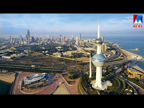 Kuwait is free from radio active radiation | Manorama News